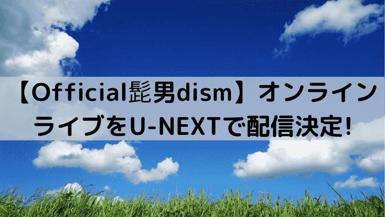 ライブ 髭 男 オンライン